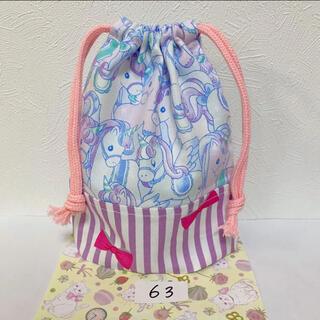 巾着袋 コップ袋 63(外出用品)