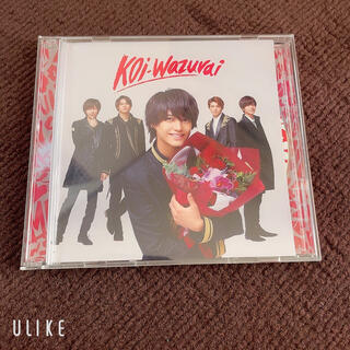 Johnny's - king&prince koi-wazurai 初回限定盤B  CD 髙橋海人