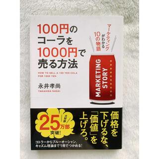 カドカワショテン(角川書店)の100円のコ-ラを1000円で売る方法 マ-ケティングがわかる10の物語(ビジネス/経済)