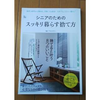 タカラジマシャ(宝島社)のシニアのためのスッキリ暮らす捨て方 50代、60代から始める、夫婦二人&自分一人(住まい/暮らし/子育て)