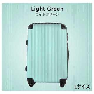 ライトグリーン/Lサイズ/超軽量/スーツケース/キャリーバッグ■(旅行用品)