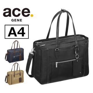 エースジーン(ACE GENE)の2割引■エースジーン[ビエナ2]2WAYビジネス トートバッグ15L  A4 黒(トートバッグ)