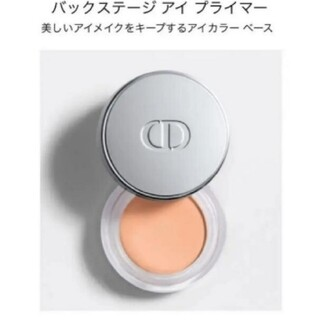 Dior - バックステージアイプライマー 未使用