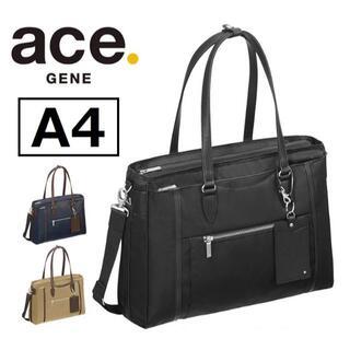 エースジーン(ACE GENE)の2割引■エースジーン[ビエナ2]2WAYビジネス トートバッグ 10L A4 黒(トートバッグ)