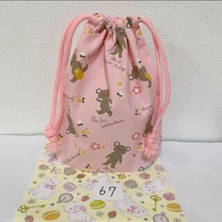 巾着袋 コップ袋 67(外出用品)