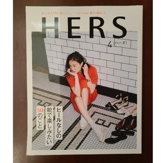 コウブンシャ(光文社)のHERS (ハーズ)★2020年 04月号(ファッション)