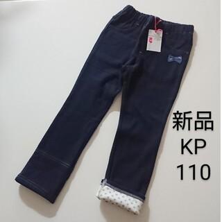 ニットプランナー(KP)のKP ニットプランナー パンツ ズボン 100 110 子供服 女の子 新品(パンツ/スパッツ)