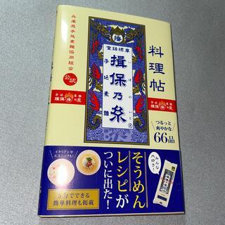 ワニブックス - 料理帖揖保乃糸