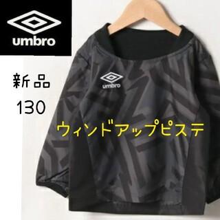 UMBRO - 新品 アンブロ ピステ 130 長袖 男の子 ウインドブレーカー サッカーウェア