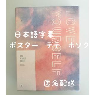 防弾少年団(BTS) - BTS Lys ソウルコン DVD ポスター テヒョン ホソク 公式 日本語字幕