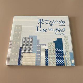 【週末限定お値下げ‼️】嵐 果てない空/Love so sweet  オルゴール