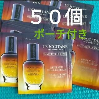 L'OCCITANE - ロクシタン イモーテル オーバーナイトリセットセラム 50個 美容液 サンプル