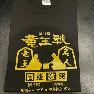 竜王戦 Tシャツ lサイズ
