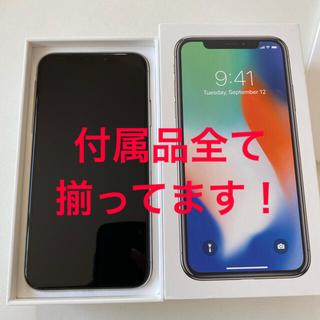 iPhone - iPhone x  64GB シルバー 【匿名発送】夜間限定値下げ!