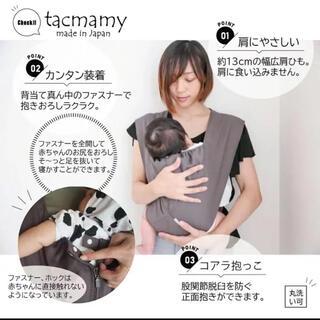 タックマミー 抱っこ紐