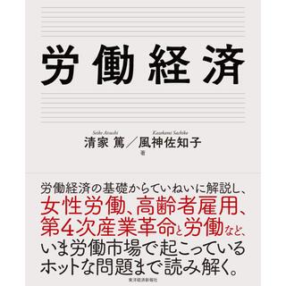 労働経済 清家篤、風神佐知子