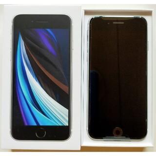 新品 iPhone SE 第2世代 128GB ホワイト 〇判定 送料無料(スマートフォン本体)