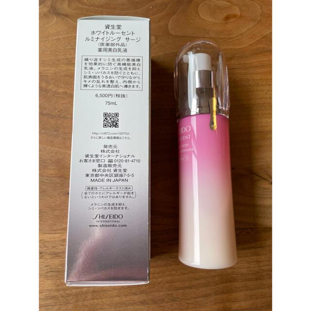 SHISEIDO (資生堂)(シセイドウ)のSHISEIDO ホワイトルーセント ルミナイジング サージ 75ml コスメ/美容のスキンケア/基礎化粧品(乳液/ミルク)の商品写真