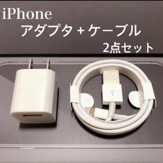iPhone - iPhone 充電器 2点セット