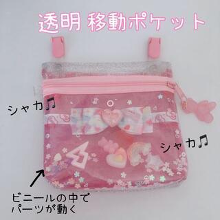 054)シャカシャカ移動ポケット 透明ビニール ピンク ハート ゆめかわ(外出用品)