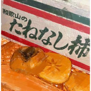 【ふくたま農園産】たねなし柿(150g以上200g以下)