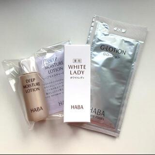 ハーバー(HABA)の新品⭐️HABA ハーバー * ホワイトレディ+ ローション2種(美容液)