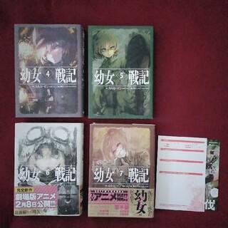 カドカワショテン(角川書店)の幼女戦記 4567セット売り(その他)