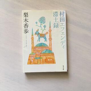 カドカワショテン(角川書店)の村田エフェンディ滞土録(文学/小説)