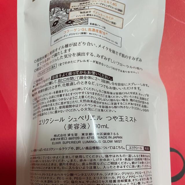 ELIXIR(エリクシール)のエリクシール つや玉ミスト コスメ/美容のスキンケア/基礎化粧品(美容液)の商品写真