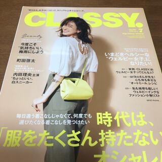 コウブンシャ(光文社)のCLASSY. (クラッシィ) 2021年 07月号(ファッション)