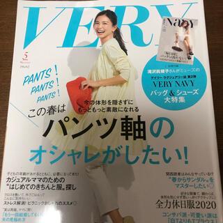 コウブンシャ(光文社)のVERY (ヴェリィ) 2020年 05月号(ファッション)