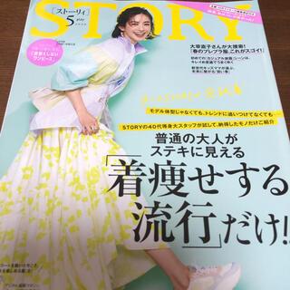 コウブンシャ(光文社)のSTORY (ストーリィ) 2020年 05月号(ファッション)