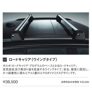THULE - ボルボ XC40純正 ロードキャリアー