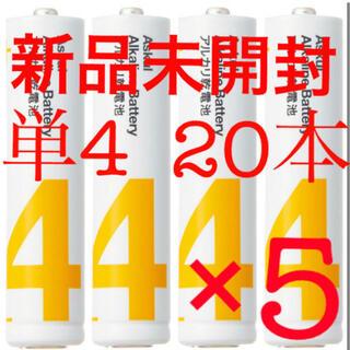 【最安値】単4 アルカリ乾電池 20本