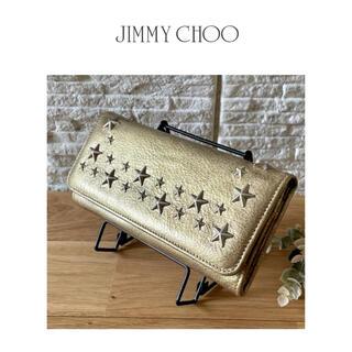JIMMY CHOO - JIMMY CHOO ジミーチュウ スタースタッズ 長財布 ゴールド