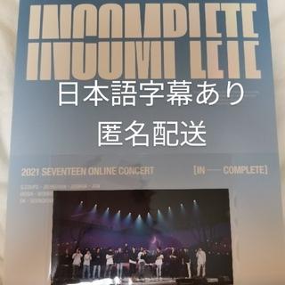 セブンティーン(SEVENTEEN)のSEVENTEEN incomplete オンコン DVD 日本語字幕付き(K-POP/アジア)