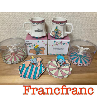 Francfranc - フランフラン ダンボ マグカップ・カップカバー・ミニプレート各2点 計6点セット