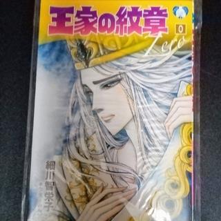 アキタショテン(秋田書店)の月刊プリンセス 王家の紋章 0巻(少女漫画)