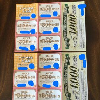 ラウンドワン株主優待券5000円分(ボウリング場)