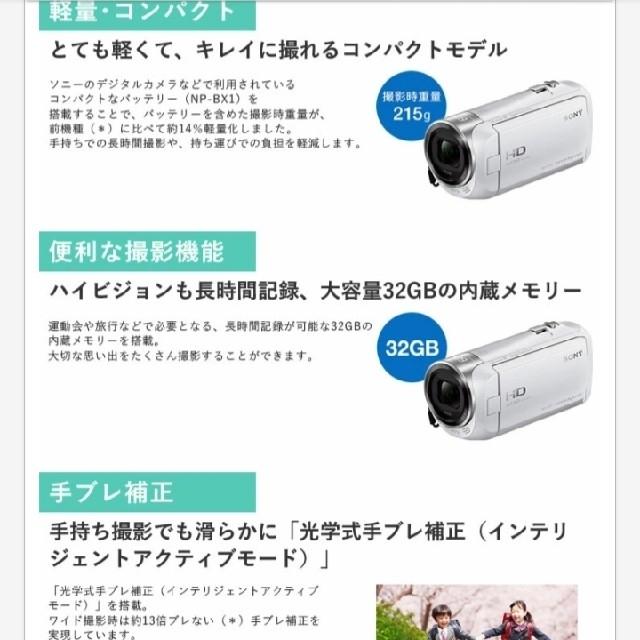 SONY(ソニー)のSONY HDR-CX470(B) スマホ/家電/カメラのカメラ(ビデオカメラ)の商品写真