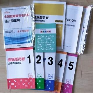 キャリカレ(医薬品) 登録販売者 合格指導講座令和3年版