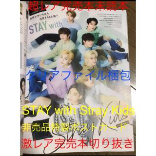 ショウガクカン(小学館)の激レア STAY with Stray Kidsさん特製ポストカードCanCam(K-POP/アジア)