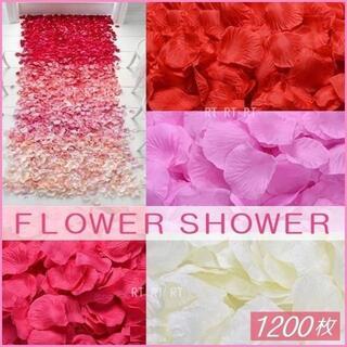 フラワーシャワー 花びら 1200枚セット 造花 ウェディング 結婚式 飾り(その他)