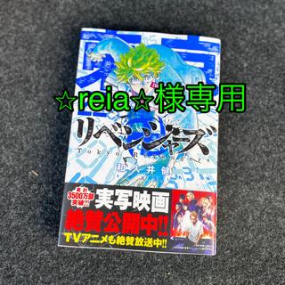 コウダンシャ(講談社)の東京リベンジャーズ 22巻(少年漫画)