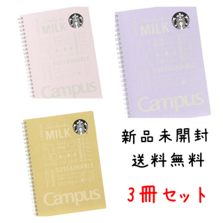 Starbucks Coffee - スターバックスコーヒー スターバックス スタバ キャンパスノート ノート 文具