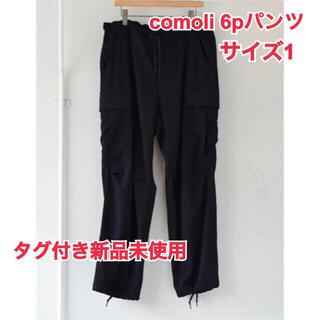 COMOLI - comoli 21ss ウールギャバ6Pパンツ ネイビー  サイズ1 21aw
