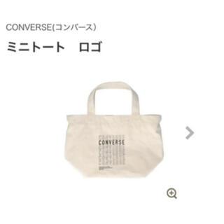 CONVERSE - コンバース ミニトート