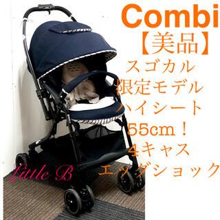 combi - コンビ【美品】限定モデル スゴカル 4キャス エッグショック シンプライト