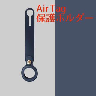 シリコンC青 AirTag ケース エアータグ ホルダー(その他)