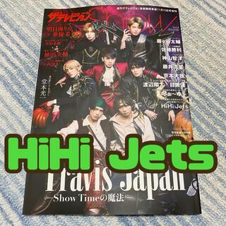 HiHi Jets ♡ ザテレビジョンShow  vol.4 切り抜き